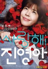 My dear girl, Jinyoung © DR/FFCP