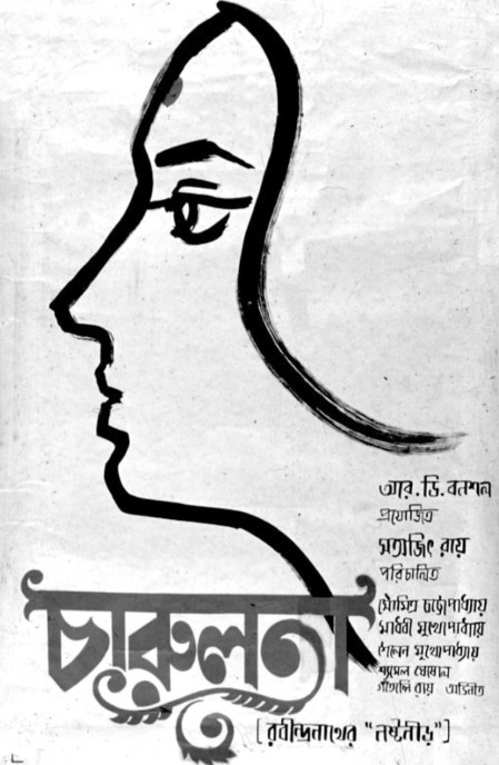 Affiche de Charulata_1964 conçue par © Satyajit Ray