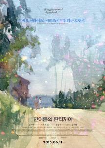 A midsummer's fantasia © DR/FFCP
