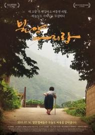 Miryang arirang © DR/FFCP