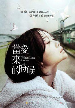 When comes Love © FILMOSA Festival